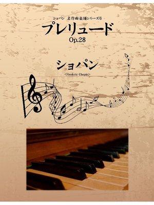 cover image of ショパン 名作曲楽譜シリーズ6 プレリュード Op.28