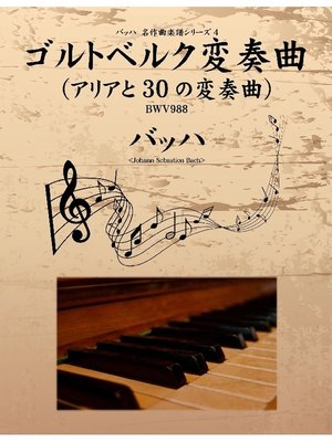 cover image of バッハ 名作曲楽譜シリーズ4 ゴルトベルク変奏曲(アリアと30の変奏曲) BWV988