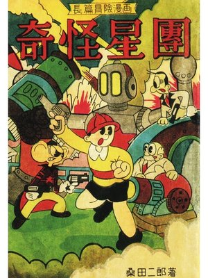 cover image of 奇怪星團: 1巻