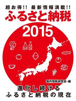 cover image of 超お得!! 最新情報満載!! ふるさと納税2015