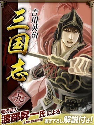 cover image of 三国志 9巻