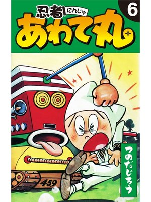 cover image of 忍者あわて丸: 6