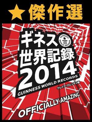 cover image of 傑作選 ギネス世界記録2014 ~ベストセレクション版~【楽天田中投手掲載!】