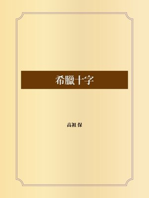 cover image of 希臘十字
