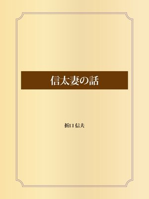 cover image of 信太妻の話