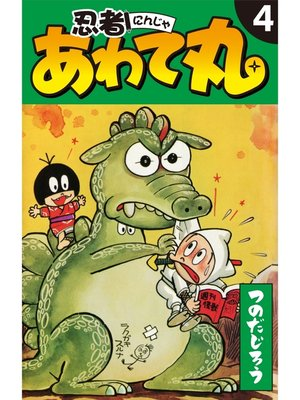 cover image of 忍者あわて丸: 4