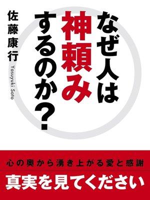 cover image of なぜ人は神頼みするのか?