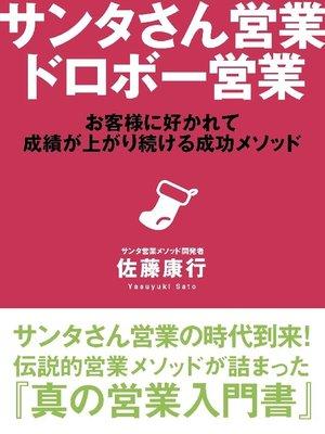 cover image of サンタさん営業 ドロボー営業