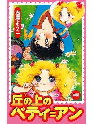 cover image of 丘の上のベティ=アン(丘の上のベティ=アンより)