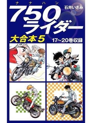 cover image of 750ライダー 大合本: 5 17~20巻収録