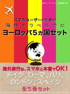 cover image of スマホユーザーのための海外トラベルナビ ヨーロッパ5ヵ国セット