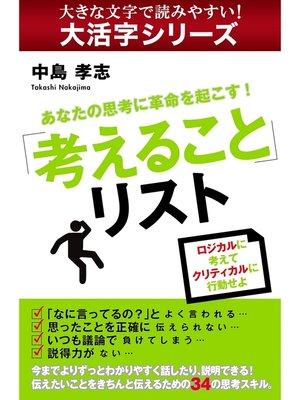 cover image of 【大活字シリーズ】あなたの思考に革命を起こす!「考えること」リスト