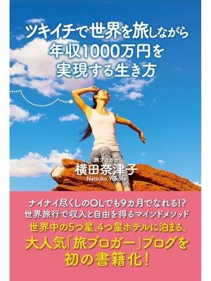 cover image of ツキイチで世界を旅しながら年収1000万円を実現する生き方
