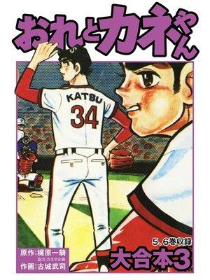cover image of おれとカネやん 大合本: 3