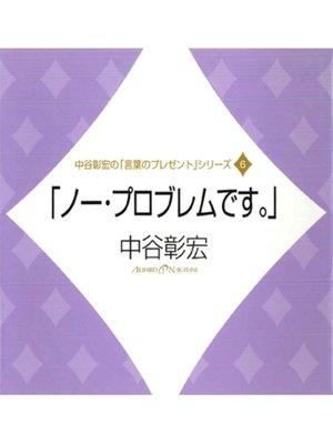 cover image of 「ノー・プロブレムです。」