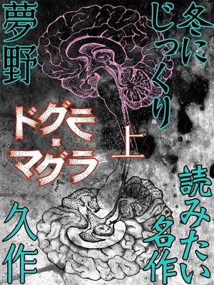 cover image of ドグラ・マグラ 上