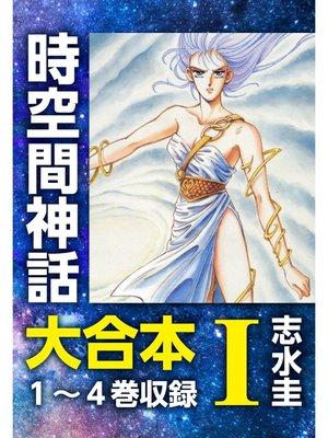 cover image of 時空間神話 大合本: 1 1~4巻収録