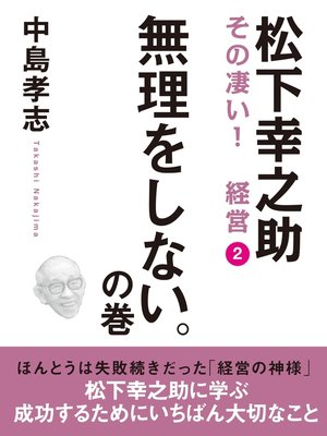 cover image of 松下幸之助 その凄い! 経営2 無理をしない。の巻