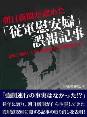 cover image of 朝日新聞が認めた「従軍慰安婦」誤報記事  虚偽と判断した朝日慰安婦問題とは?