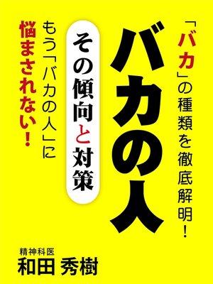 cover image of バカの人 その傾向と対策