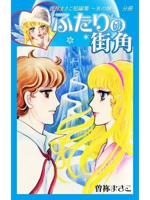 cover image of 曽祢まさこ短編集 氷の城 分冊