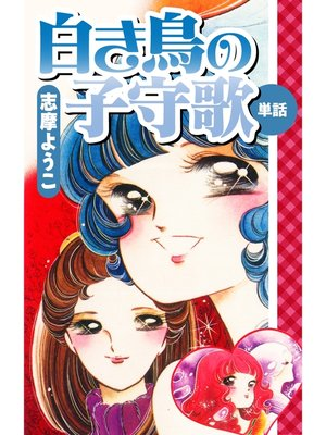 cover image of 白き鳥の子守歌(単話)