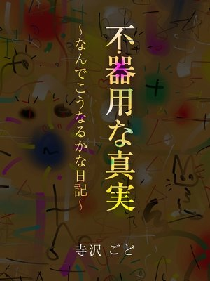 cover image of 不器用な真実 ~なんでこうなるかな日記~