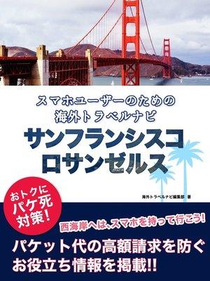 cover image of 【海外でパケ死しないお得なWi-Fiクーポン付き】スマホユーザーのための海外トラベルナビ サンフランシスコ・ロサンゼルス