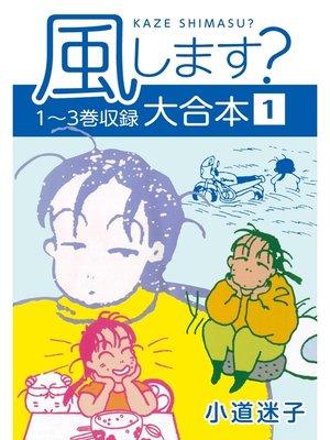 cover image of 風します? 大合本1 1~3巻収録
