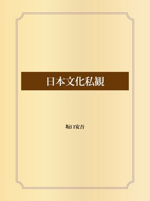 cover image of 日本文化私観