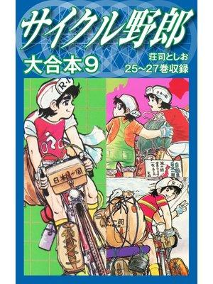 cover image of サイクル野郎 大合本: 9巻