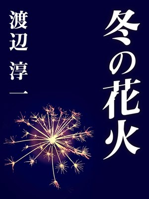 cover image of 冬の花火