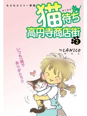 cover image of 猫待ち 高円寺商店街 2