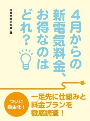 cover image of 4月からの新電気料金、お得なのはどれ?