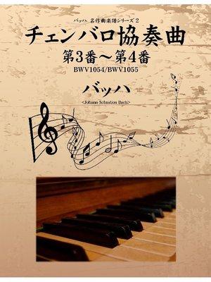 cover image of バッハ 名作曲楽譜シリーズ2 チェンバロ協奏曲 第3番~第4番 BWV1054/BWV1055