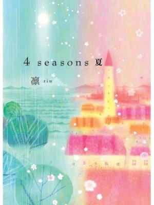 cover image of 4seasons夏