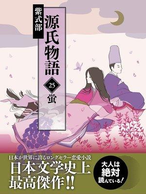 cover image of 源氏物語 25 蛍