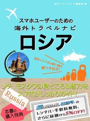 cover image of 【海外でパケ死しないお得なWi-Fiクーポン付き】スマホユーザーのための海外トラベルナビ ロシア