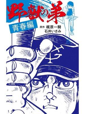 cover image of 野獣の弟: 青春編