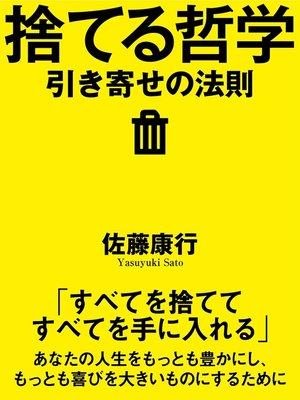 cover image of 捨てる哲学 引き寄せの法則