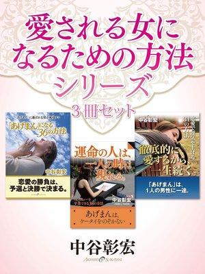 cover image of 中谷彰宏 愛される女になるための方法シリーズ