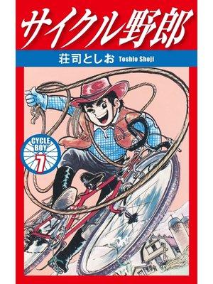 cover image of サイクル野郎: 7巻