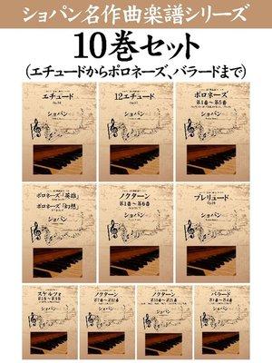 cover image of ショパン 名作曲楽譜シリーズ10巻セット(エチュードからポロネーズ、バラードまで)