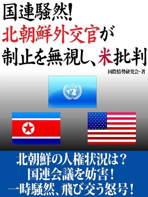cover image of 国連騒然! 北朝鮮外交官が制止を無視し、米批判