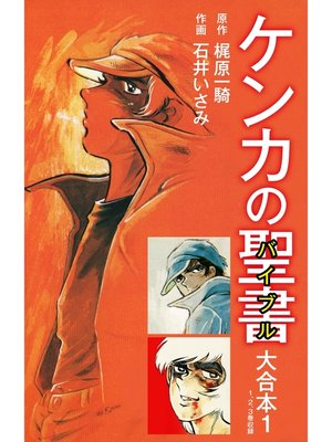 cover image of ケンカの聖書(バイブル)大合本: 1