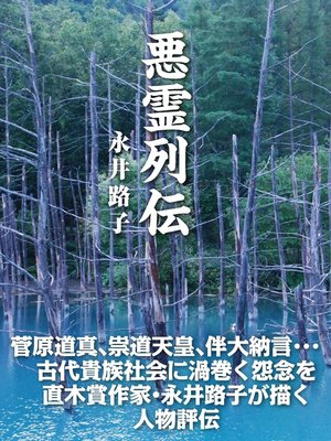 cover image of 悪霊列伝