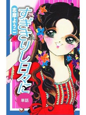 cover image of すぎさりし日々に(単話)