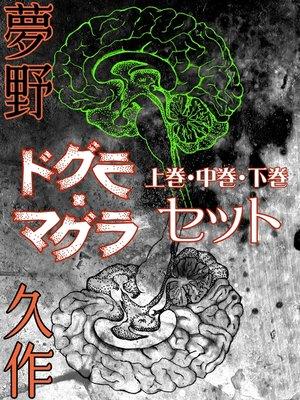 cover image of ドグラ・マグラ 上巻・中巻・下巻セット