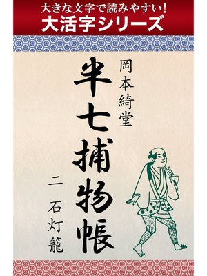 cover image of 【大活字シリーズ】半七捕物帳 二 石灯籠