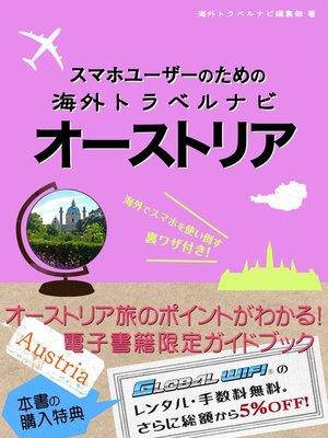 cover image of スマホユーザーのための海外トラベルナビ オーストリア